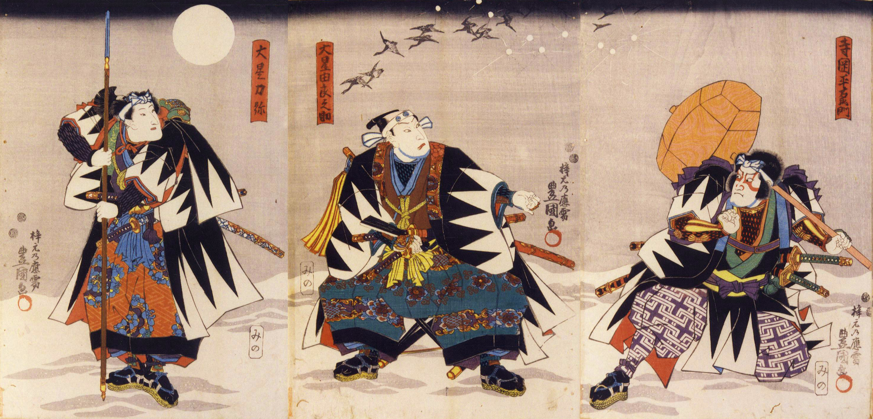 http://upload.wikimedia.org/wikipedia/commons/8/8c/Kanadehon_Ch%C5%ABshingura_by_Toyokuni_Utagawa_III.jpg