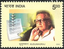 Stamp of India - 2003 - Colnect 158296 - Kusumagraj 1912-1999.jpeg