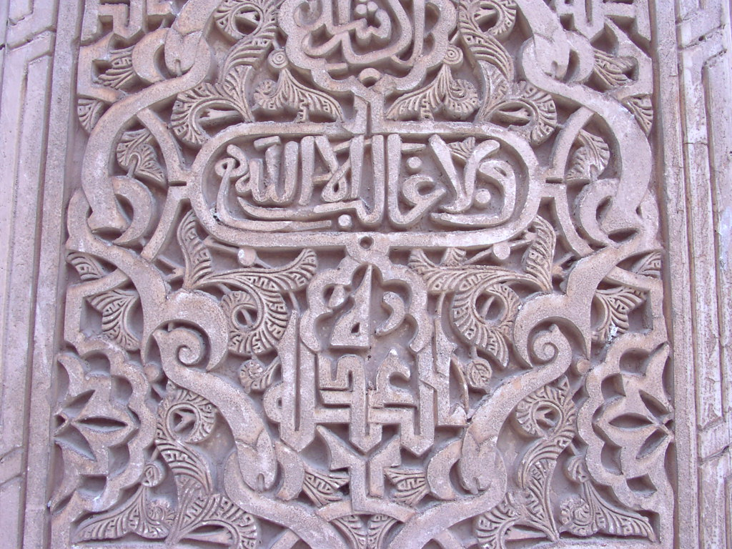 File stucco decoration alhambra 20941270 jpg for Alhambra decoration