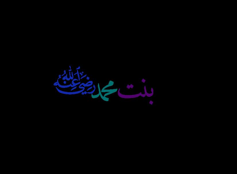 Ruqayyah bint Muhammad - Wikipedia