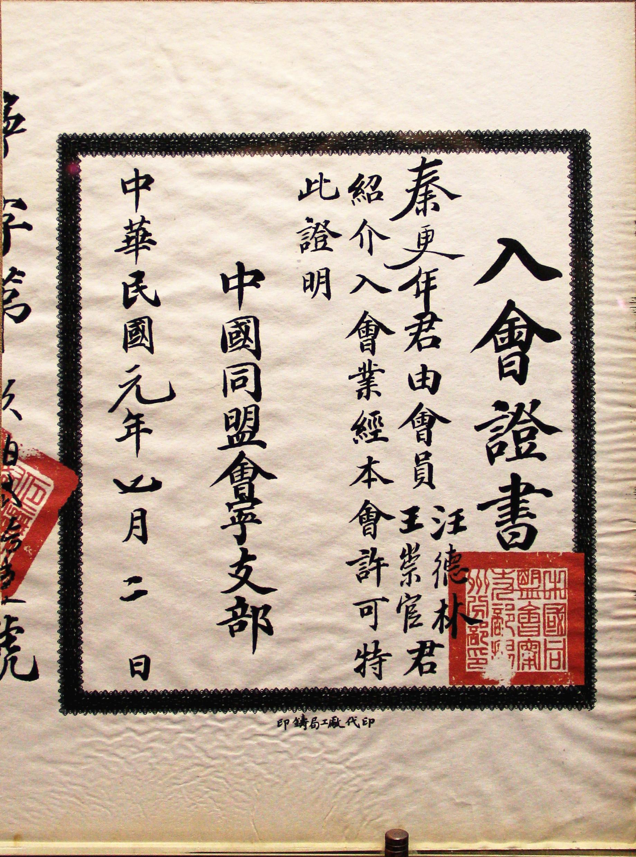 Tongmenghui Wikiwand 8d Muslim Beijing Suzhou Hangzhou Shanghai