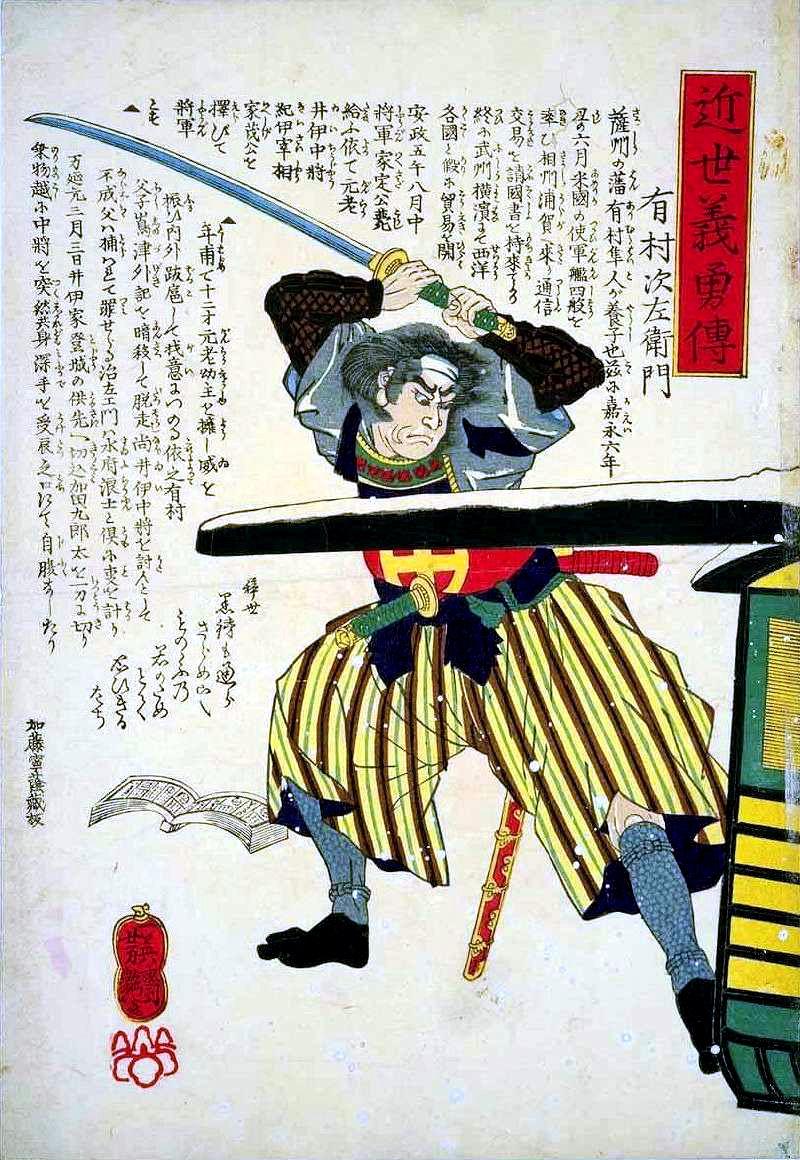 Arimura Jisaemon.jpg