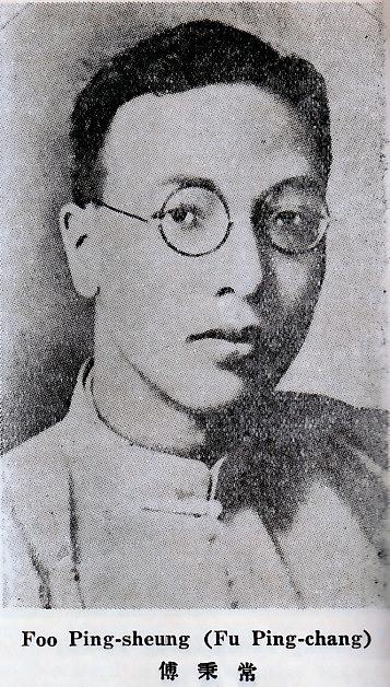 Image of Fu Bingchang from Wikidata