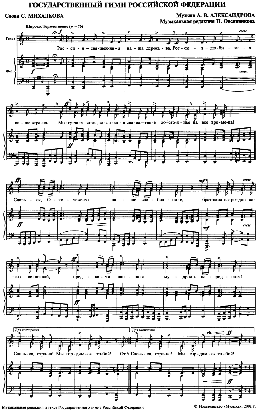 Hymn of Russia sheet music 2001.png