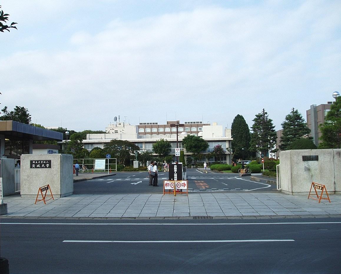 茨城大学 水戸キャンパス正門