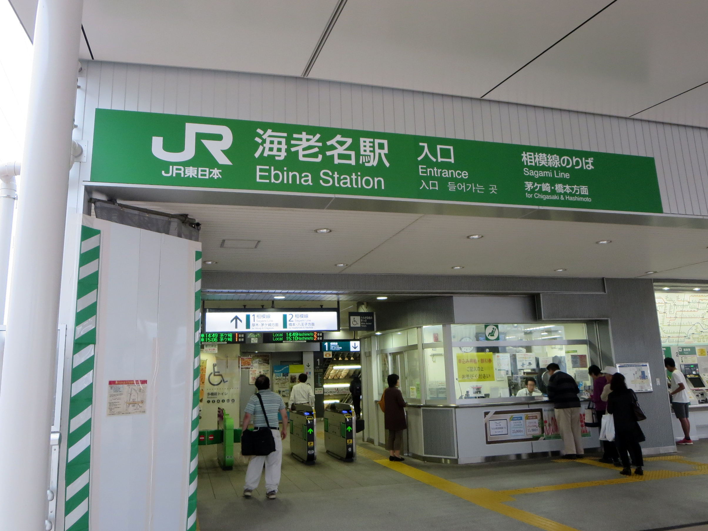 https://upload.wikimedia.org/wikipedia/commons/8/8d/JR_Ebina_station_201510-01.jpg