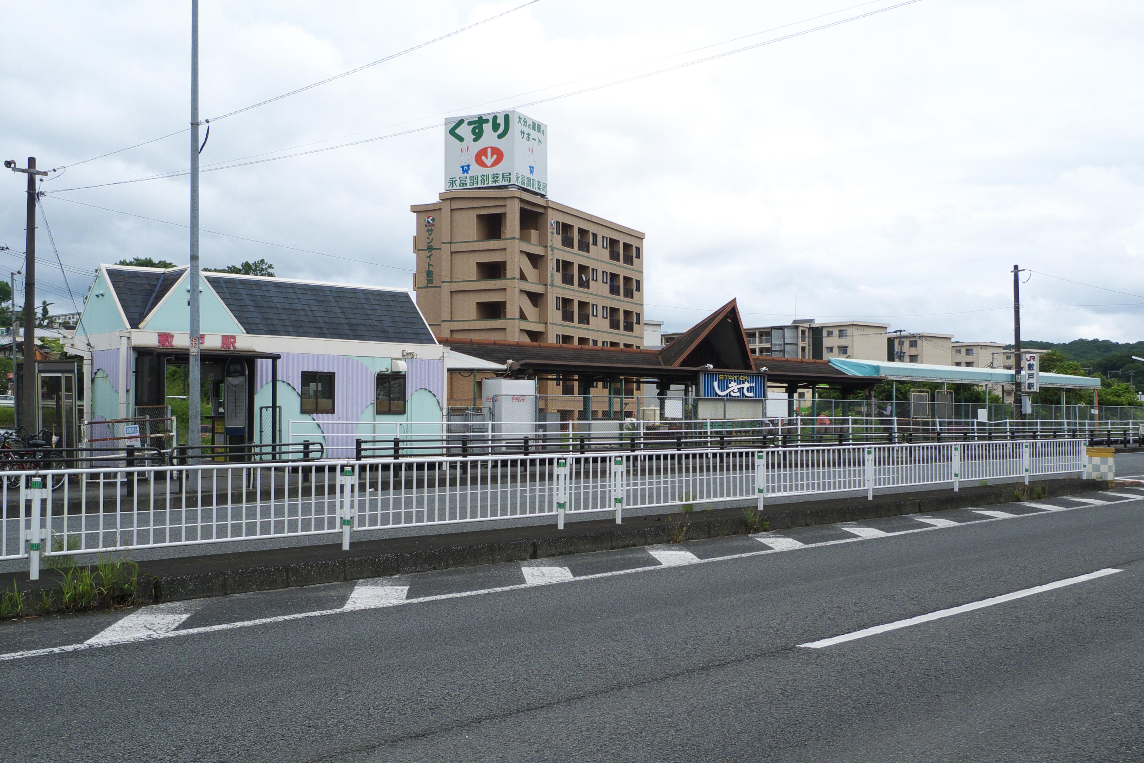 敷戸 駅 から 大分 駅