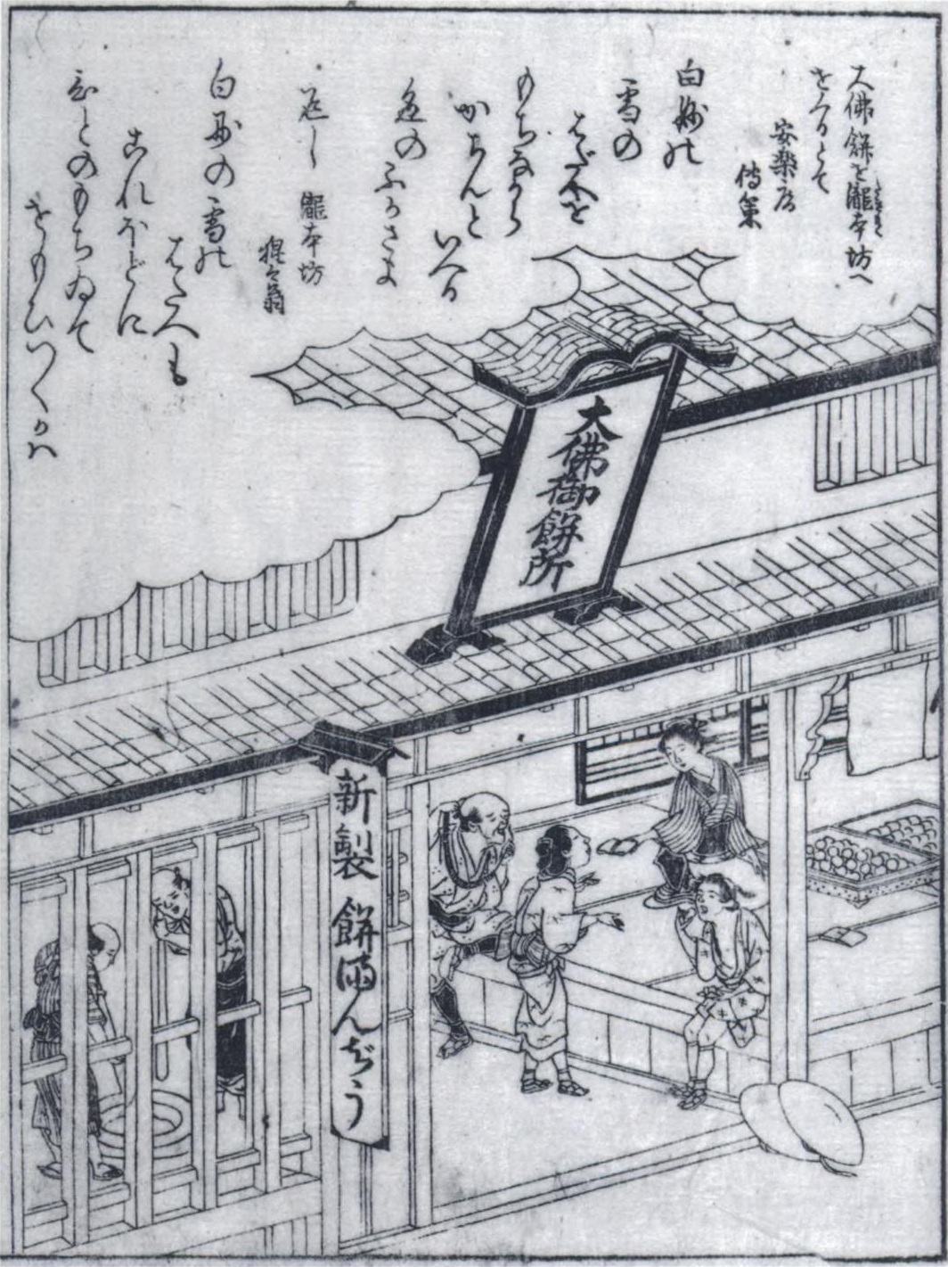 """A Japanese vendor selling sweets in """"The Great Buddha Sweet Shop"""" from the Miyako meisho zue (1787)"""