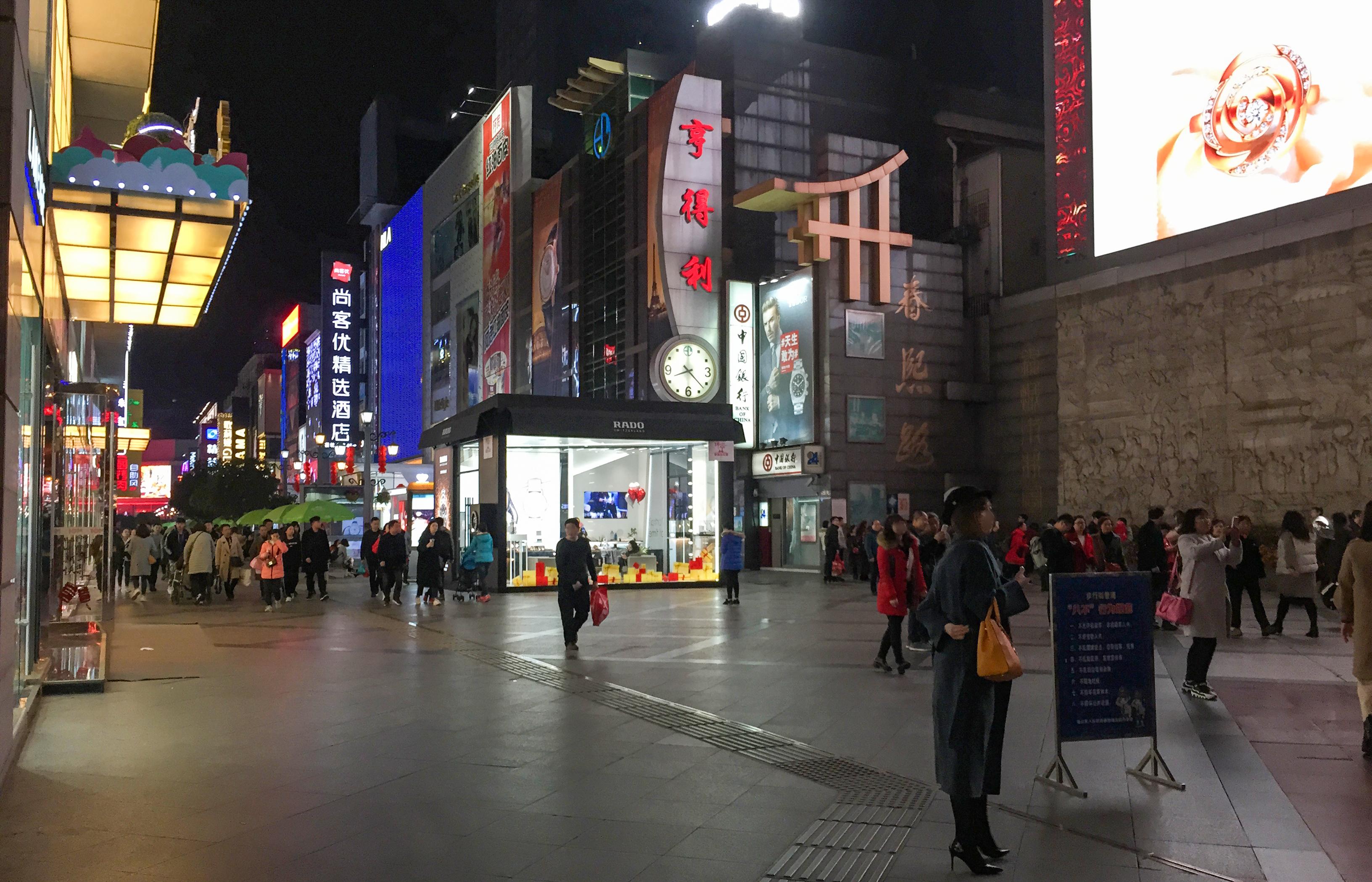 North entrance of Chunxi Road (20180218202158).jpg