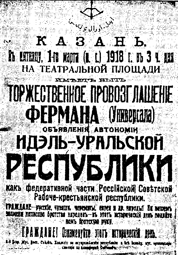 http://upload.wikimedia.org/wikipedia/commons/8/8d/Proclamation_of_Idel-Ural_Republic.png