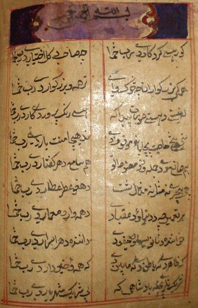 Rahman Baba Rahmanbaba-Poem