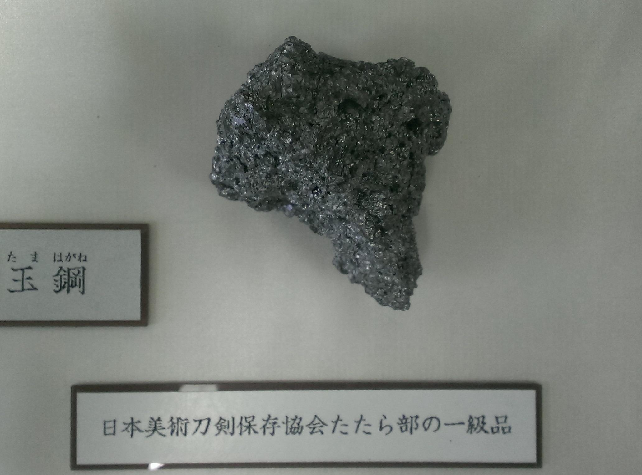 https://upload.wikimedia.org/wikipedia/commons/8/8d/Tamahagane_yao.jpg