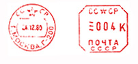 USSR stamp type C8.jpg