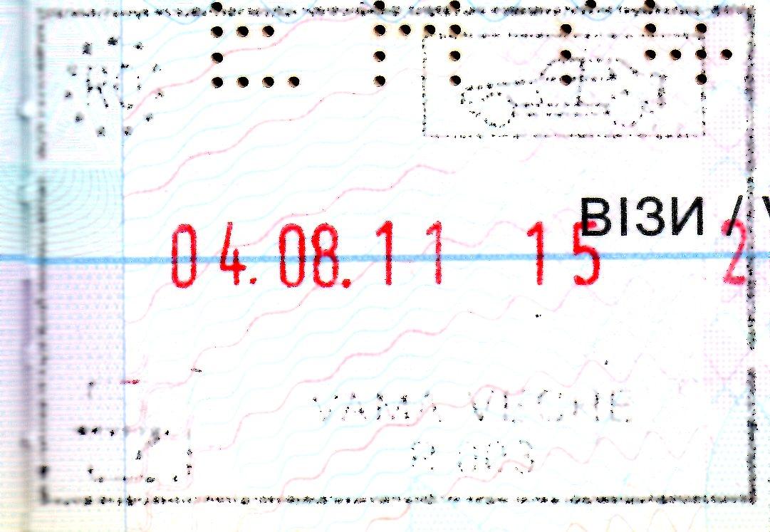 FileVama Veche EU Border Stamp
