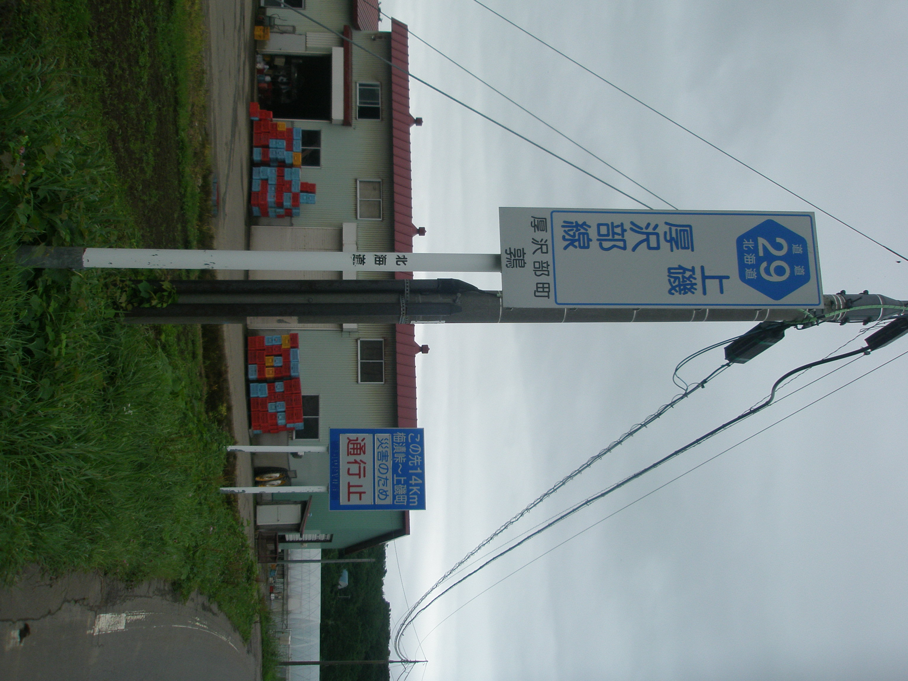 北海道 通行止め