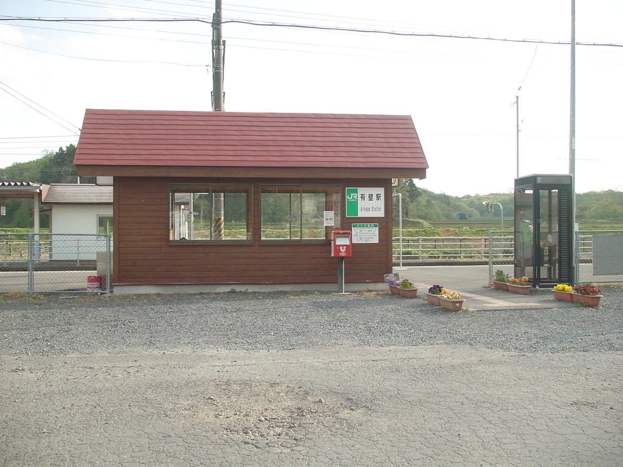 아리카베 역