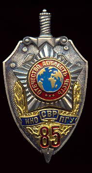 File:Badge INO-PGU-SVR 85 years.jpg