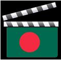 Bangladesh film clapperboard.png