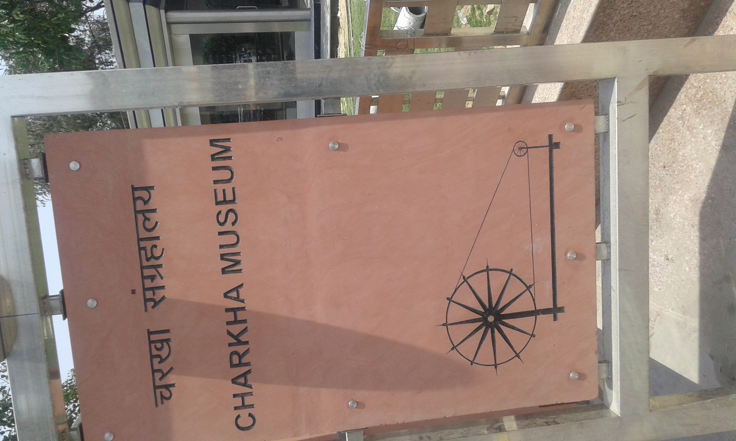 File:Charkha Museum, Connaught Place, New Delhi jpg