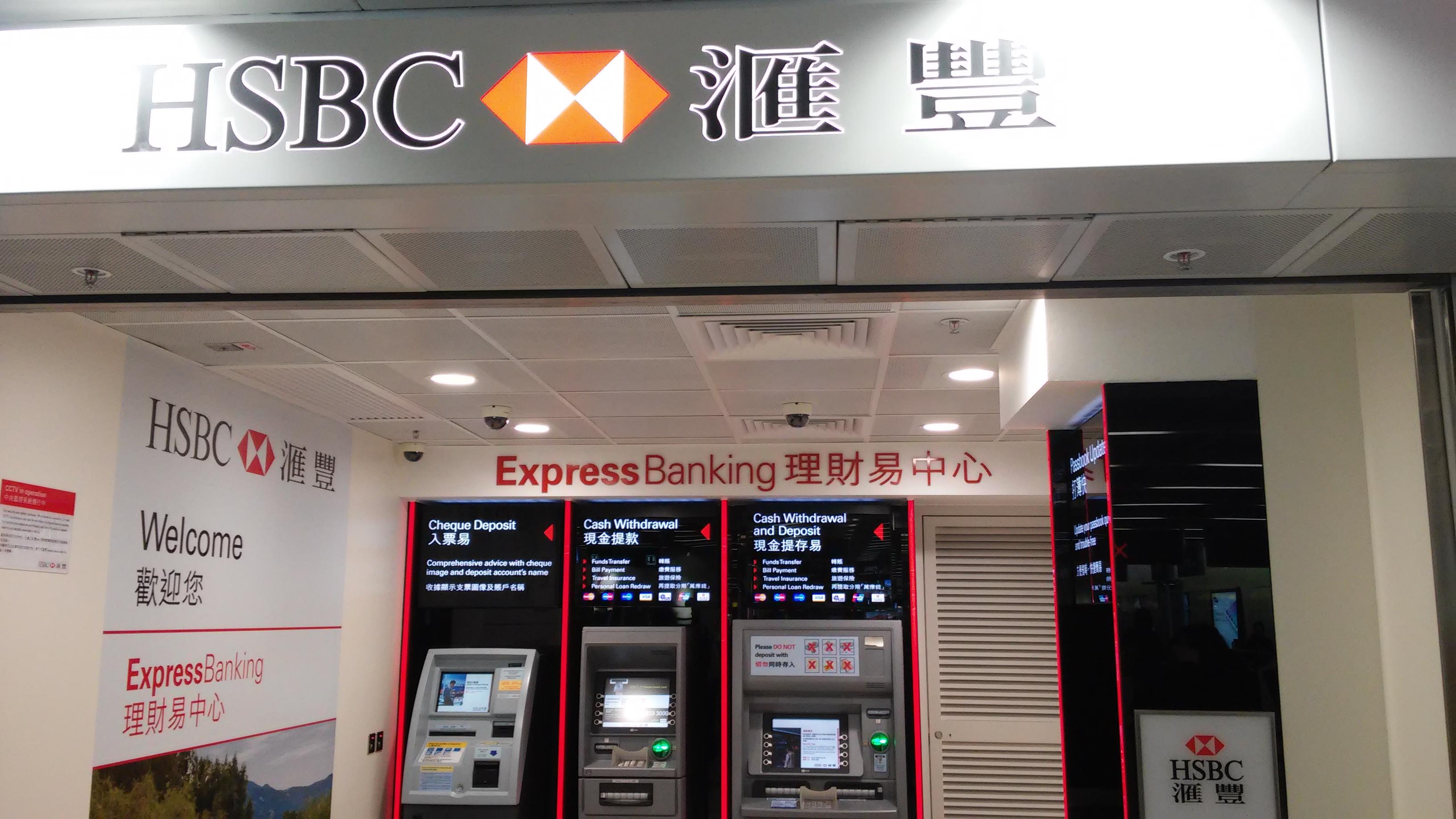 File:HK Sai Wan HKU MTR Station shop HSBC auto teller ...