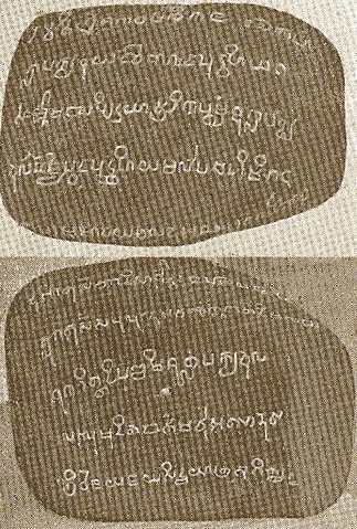 The Hindu calendar saka samvat system is found in Indonesian inscriptions, such as the above dated to 611 CE. KedukanBukit001.jpg