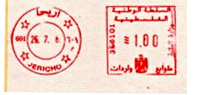Palestinian Authority stamp type 3.jpg