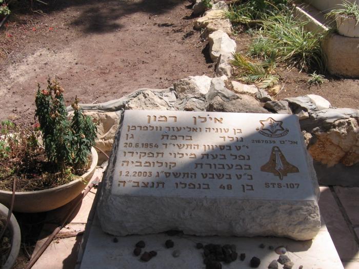 קברו של אילן רמון