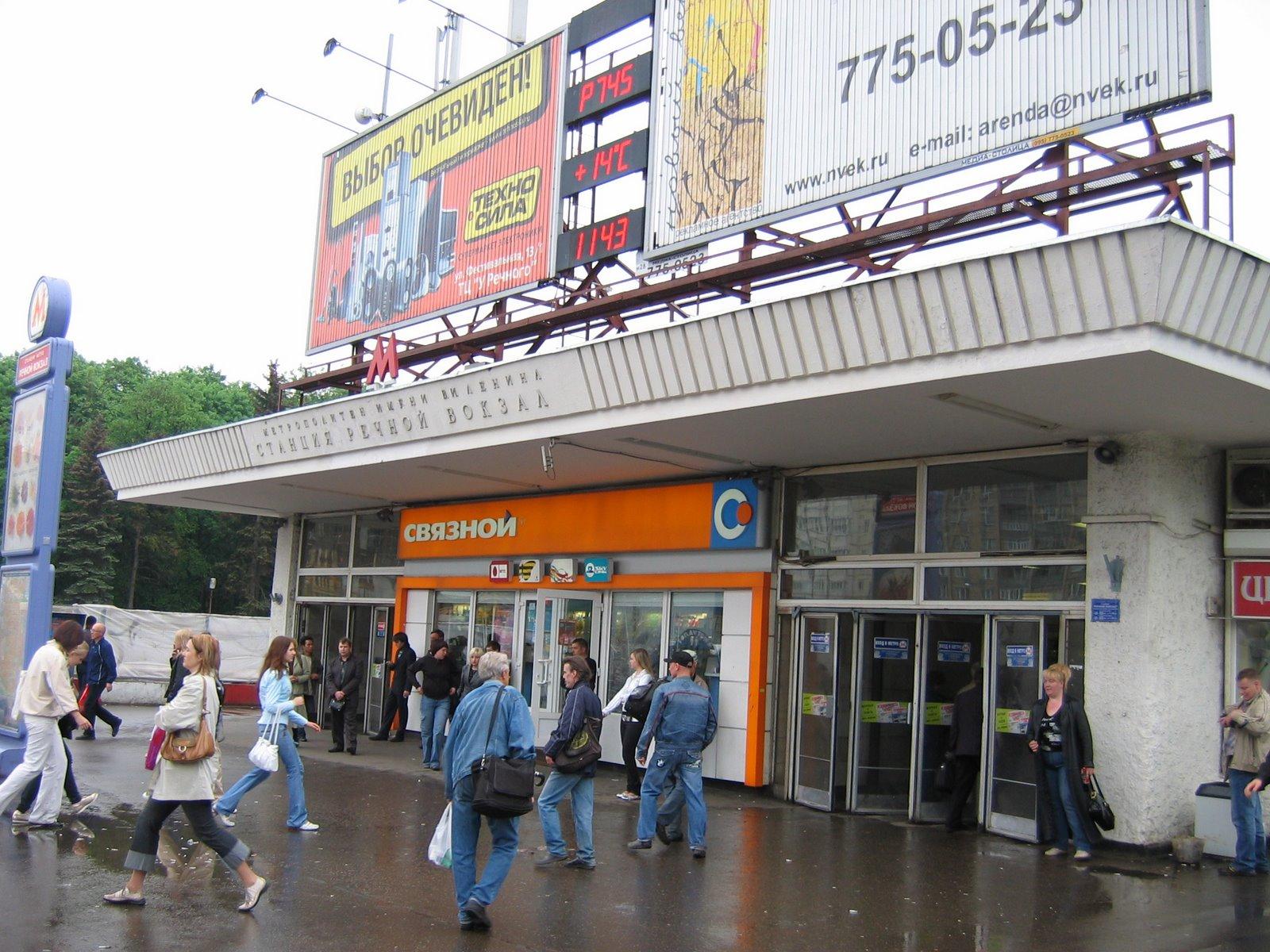 Речной вокзал фото метро