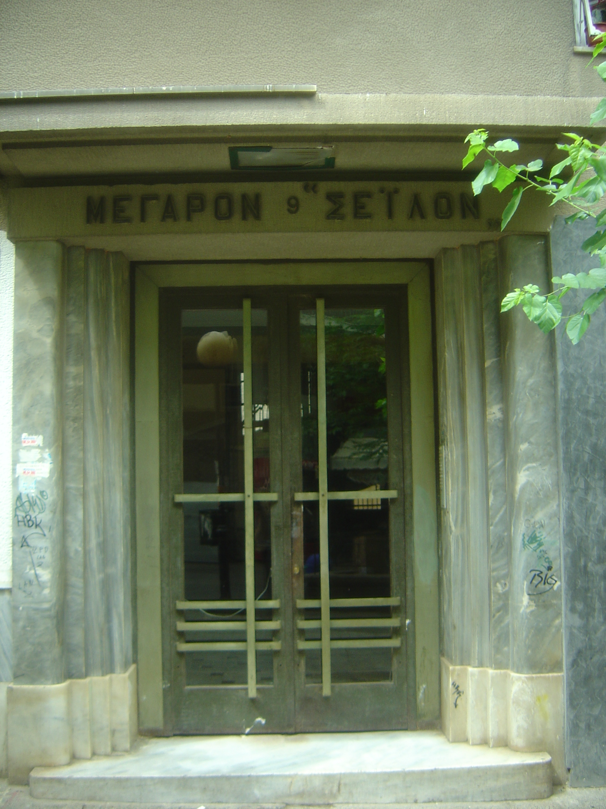 File:Seilon Mansion, Art Deco Entrance In Athens.JPG