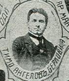 Timo Angelov Berkovica IMARO.JPG