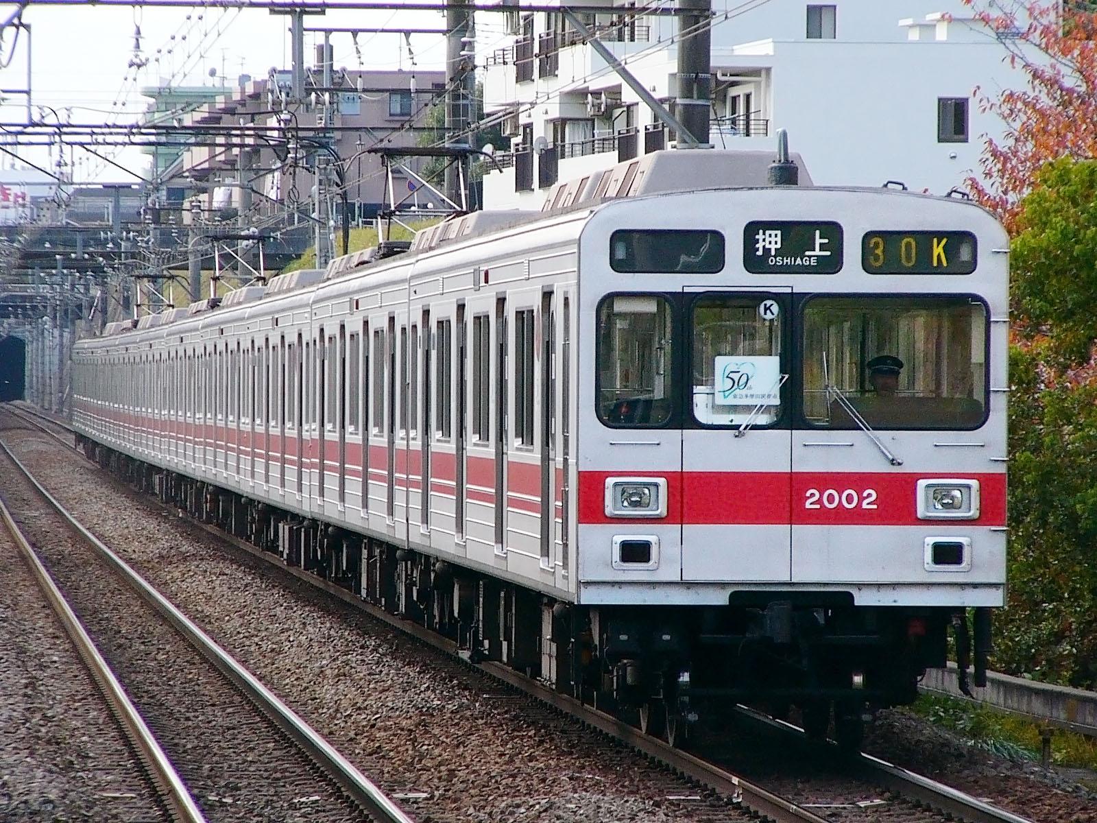 File:Tokyu2000 tama50.jpg