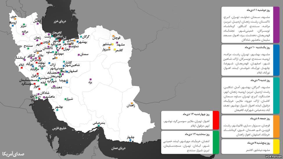 تظاهرات ۱۳۹۶ ایران