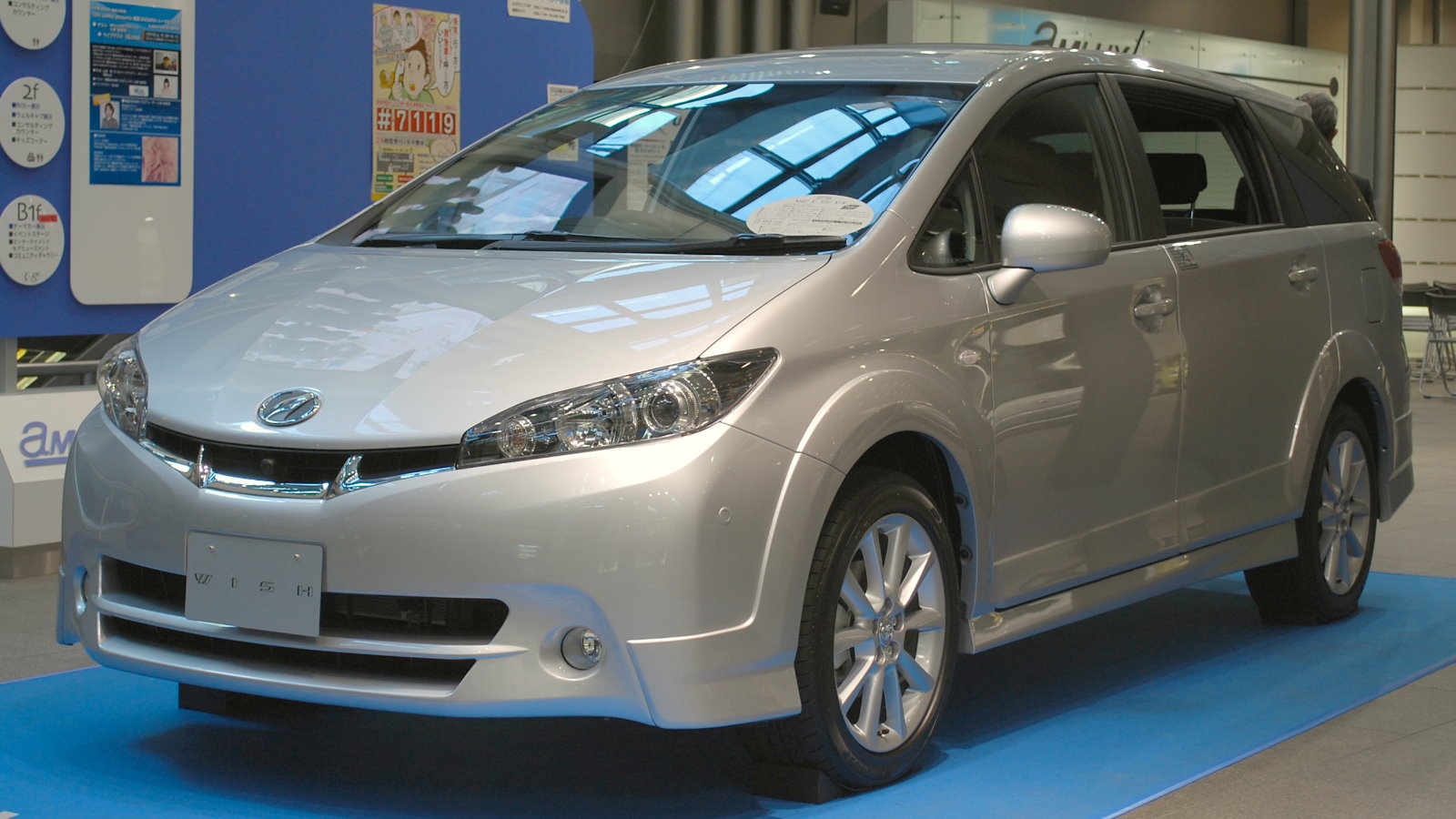 File 2009 toyota wish 01 jpg