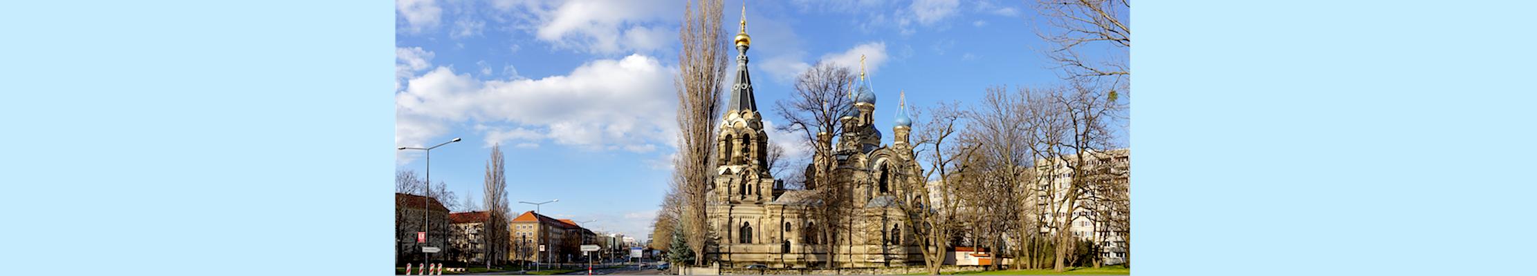 Русская православная церковь в Дрездене, Германия.