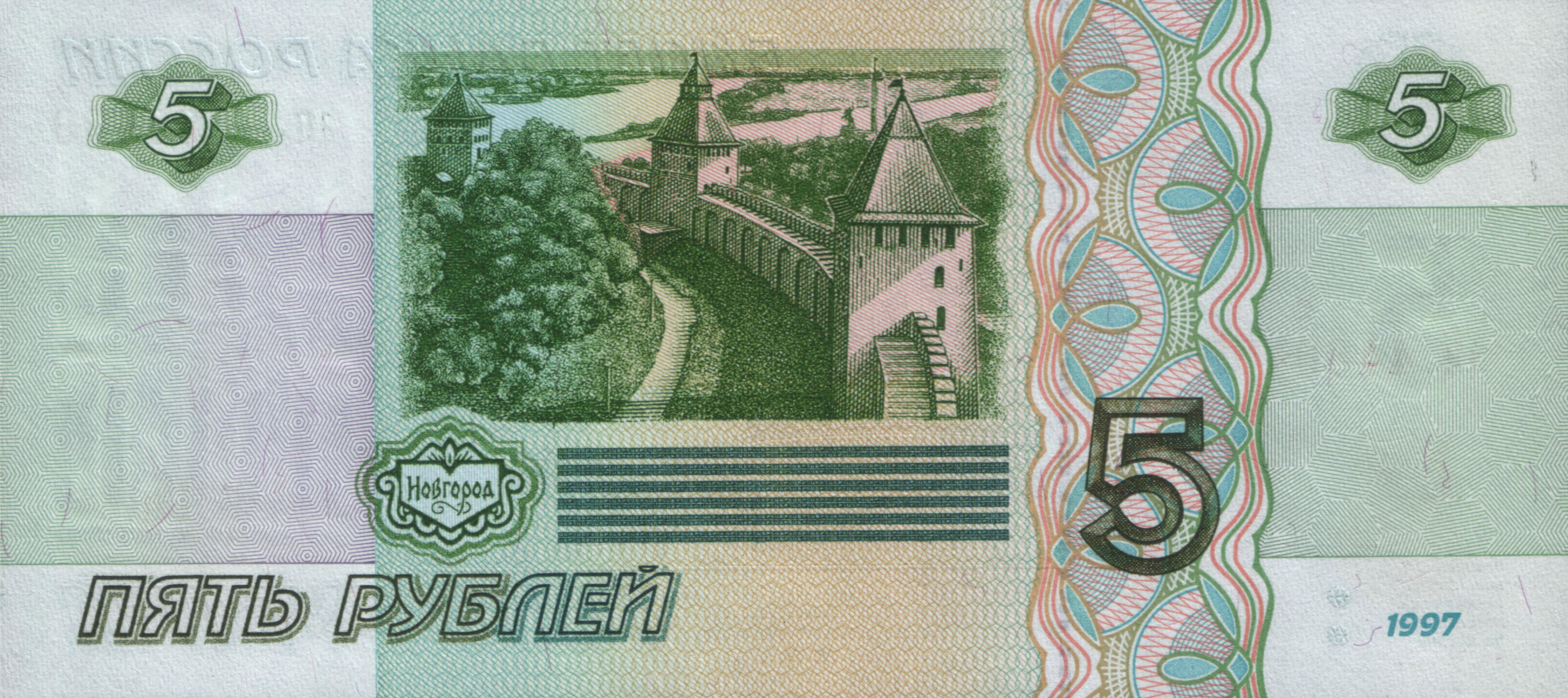 Banknote 5 rubles (1997) back.jpg