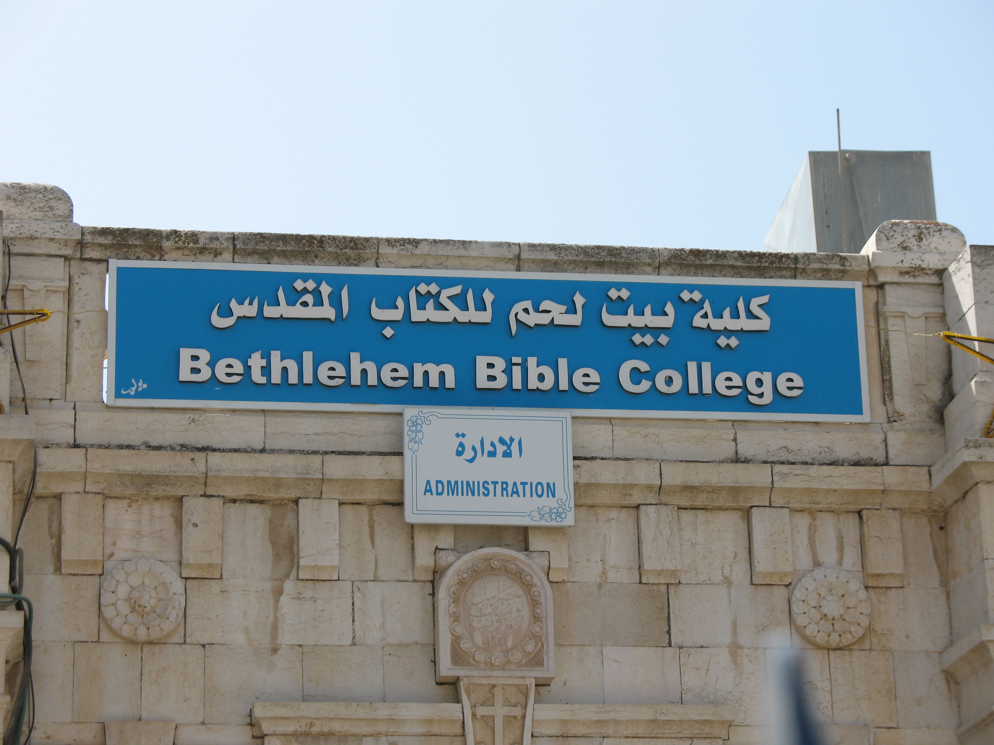 File:Bethlehem Bible College sign 1379 (517112140).jpg