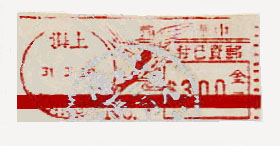 China stamp type CA1.jpg