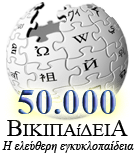 Greek Wikipedia 50000 articles.png