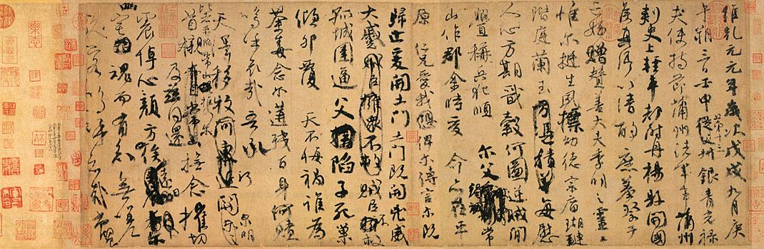 https://upload.wikimedia.org/wikipedia/commons/8/8f/Jizhiwengao_xqf.jpg
