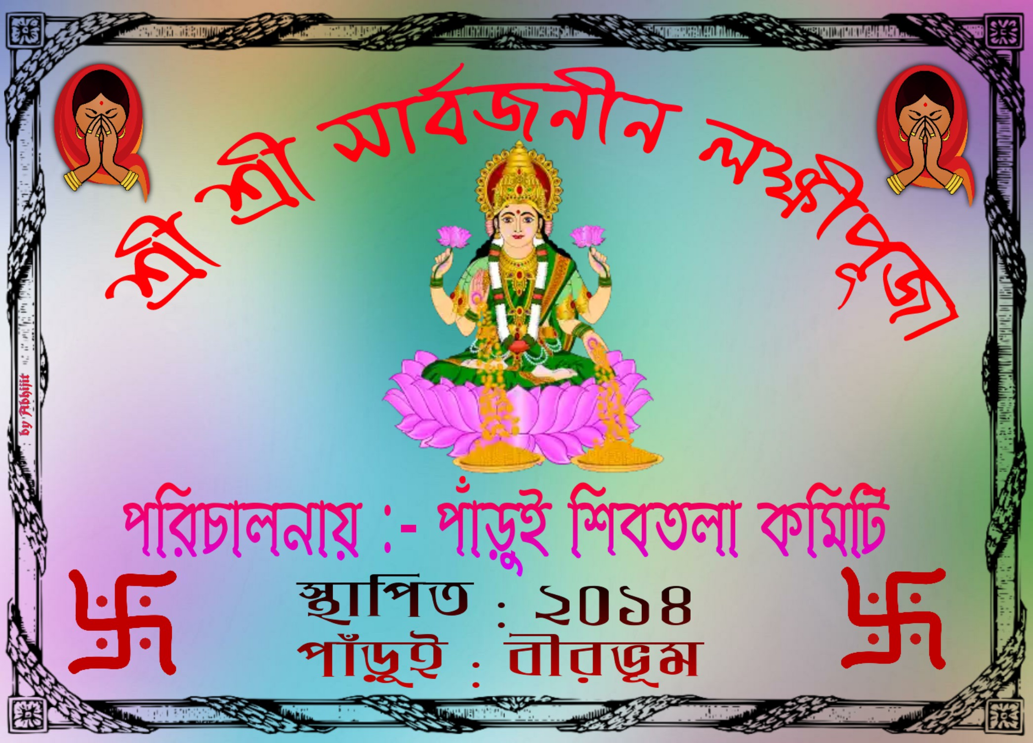 Puja Banners Ela Banners