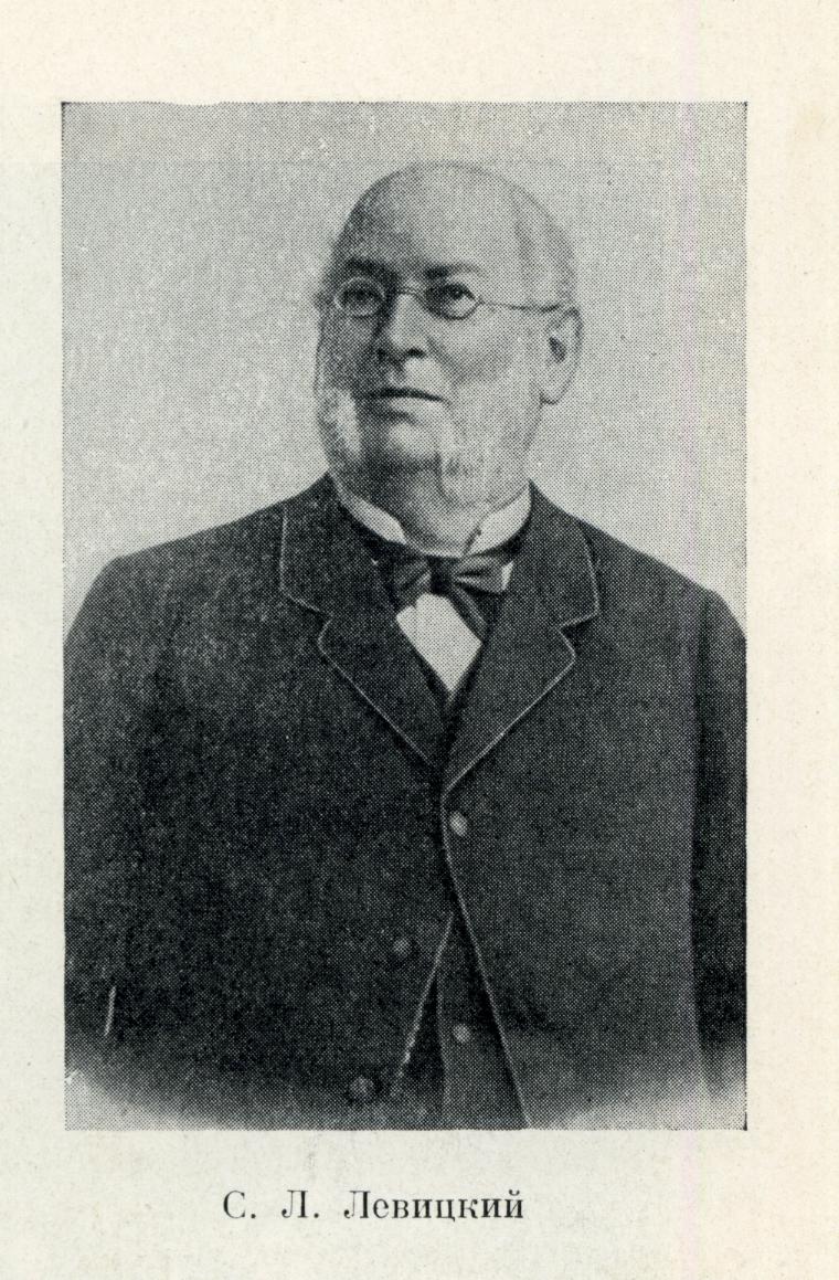 sergey lvovich levitsky