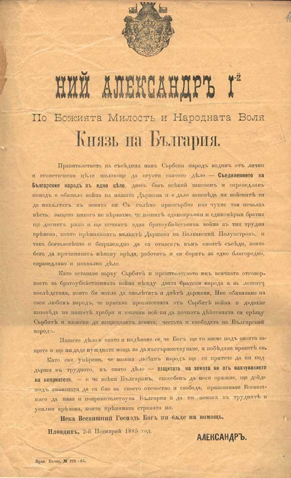 Manifest-serbo-bulgarian-war Всемирното Православие - СЪЕДИНЕНИЕТО НА БЪЛГАРИЯ ПРЕЗ 1885 г.