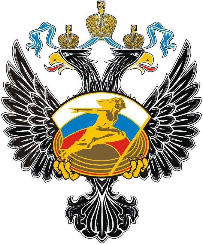 Официальная эмблема Министерства спорта, туризма и молодёжной политики Российской Федерации