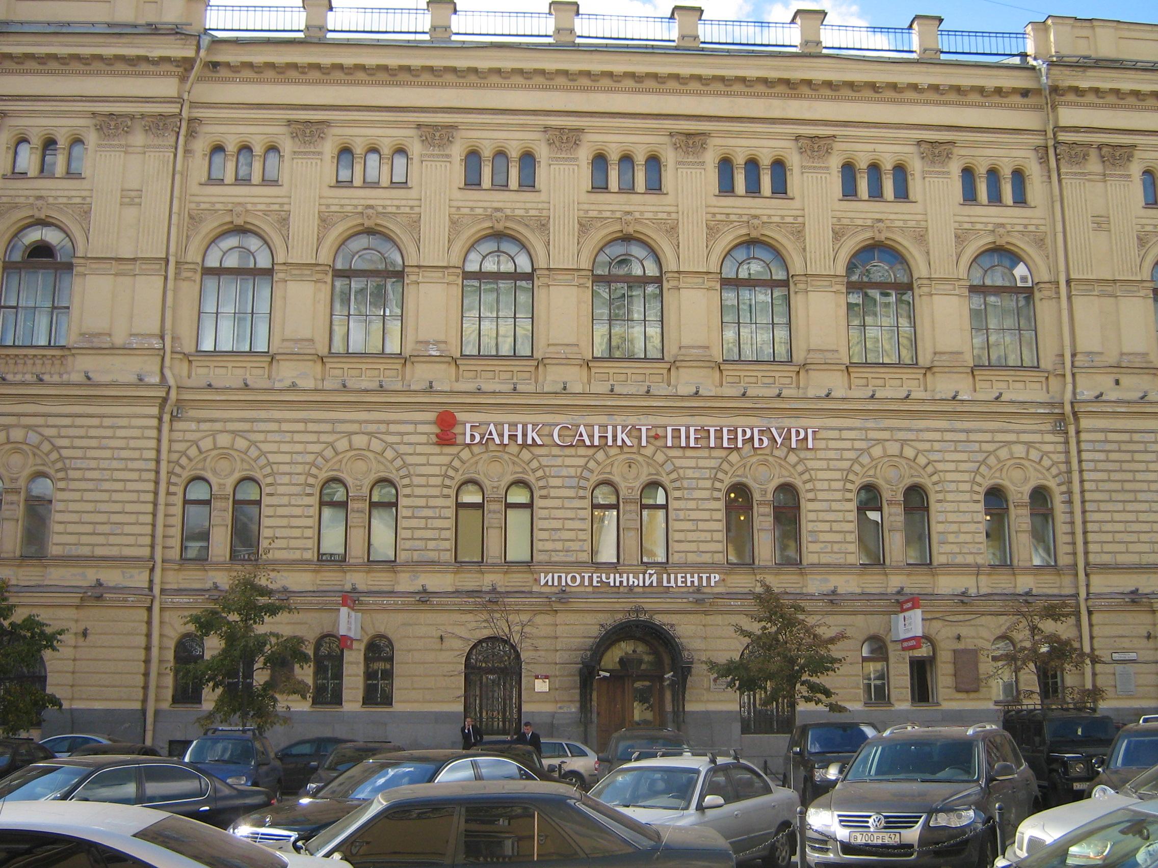 банк санкт-петербург кредит под залог недвижимости спб можно ли оформить кредит с открытыми просрочками