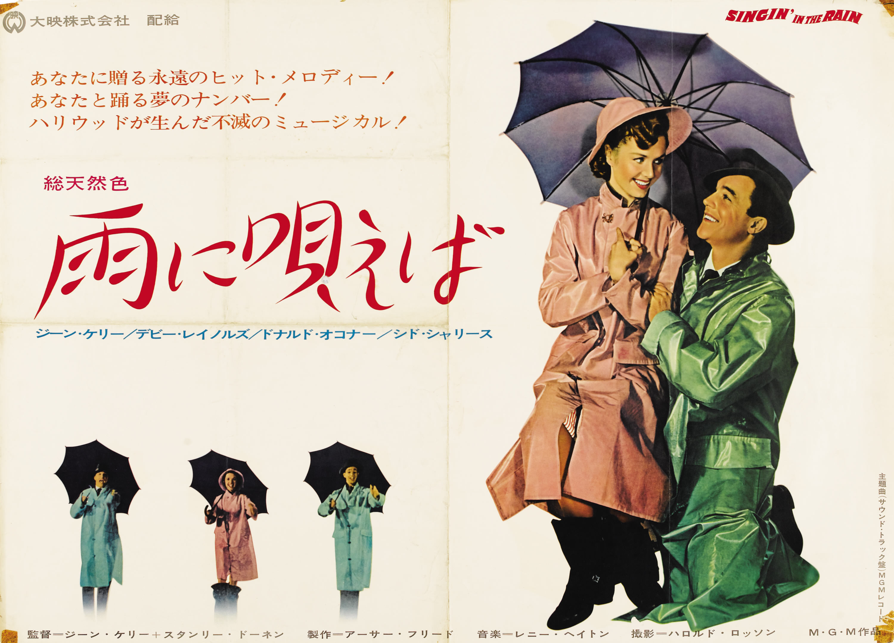 https://upload.wikimedia.org/wikipedia/commons/8/8f/Singinintherain-japan-poster.jpg