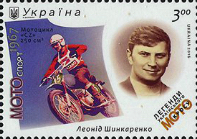 File:Stamp of Ukraine s1540.jpg