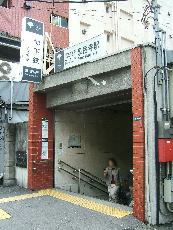 센가쿠지 역