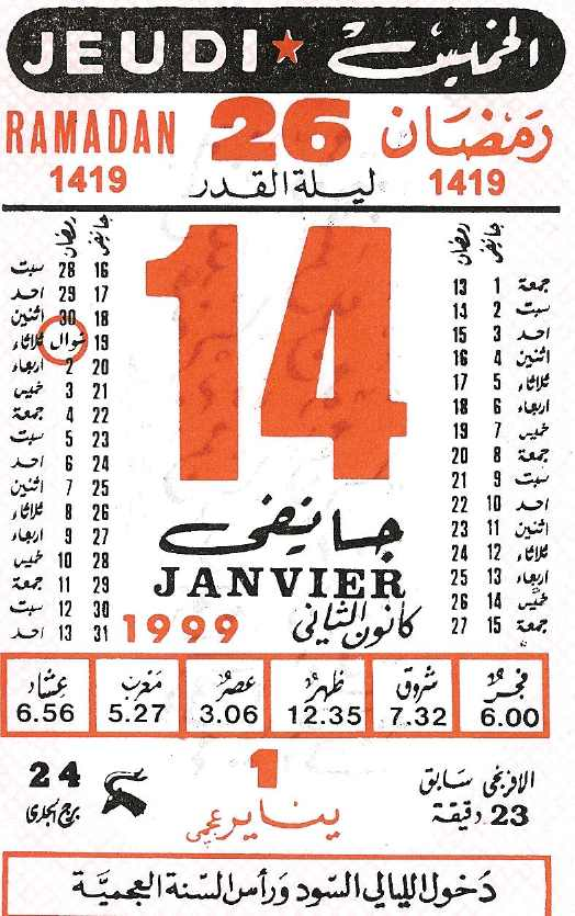 "A page from a Tunisian calendar, showing the correspondence of 1 Yennayer 'ajmi (in red on bottom) with 14 January of the Gregorian calendar. The writing on the bottom signals that it is 'ajmi New Year's Day and that al-lyali al-sud (""the black nights"") are beginning. Yennayer.jpg"
