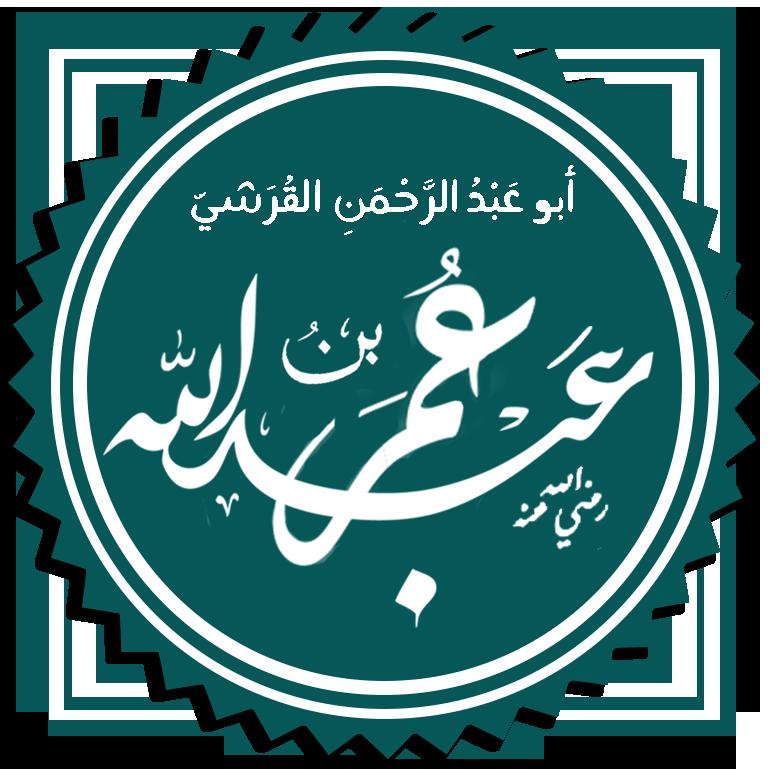 عبدالله بن عمر