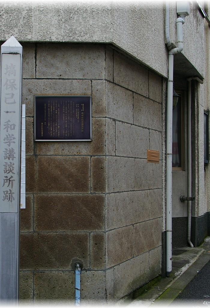 Hanawa Hokinoichi.JPG